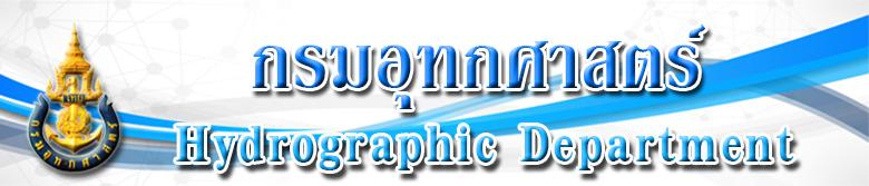 http://www.hydro.navy.mi.th/images/newbanner